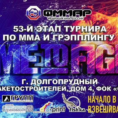 23 марта Турнир «TIME to FIGHT» по ММА